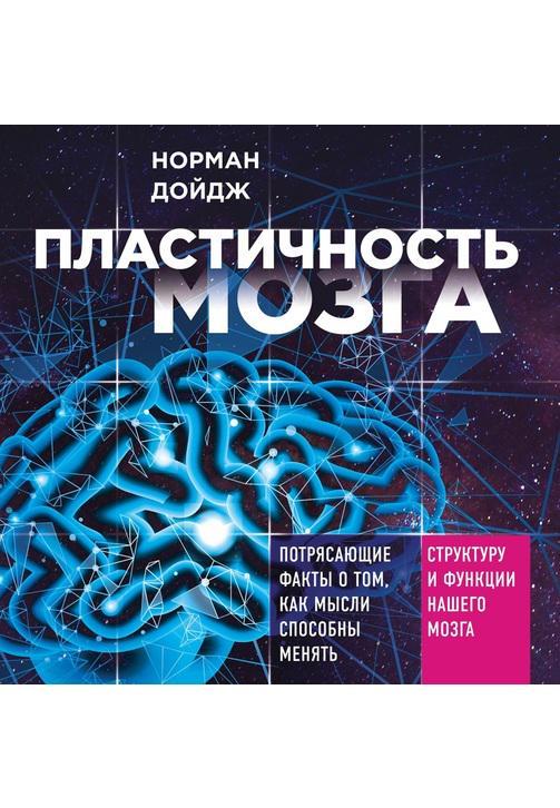 Постер к фильму Пластичность мозга. Потрясающие факты о том, как мысли способны менять структуру и функции нашего мозга. Норман Дойдж 2020