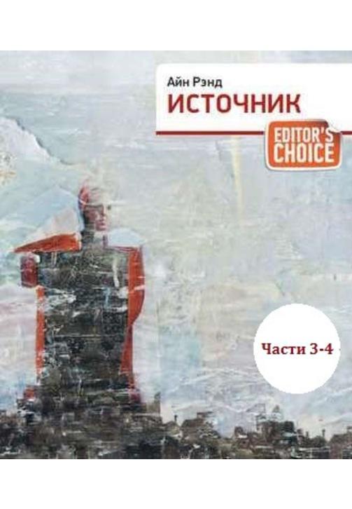 Постер к фильму Источник (части 3,4). Айн Рэнд 2020