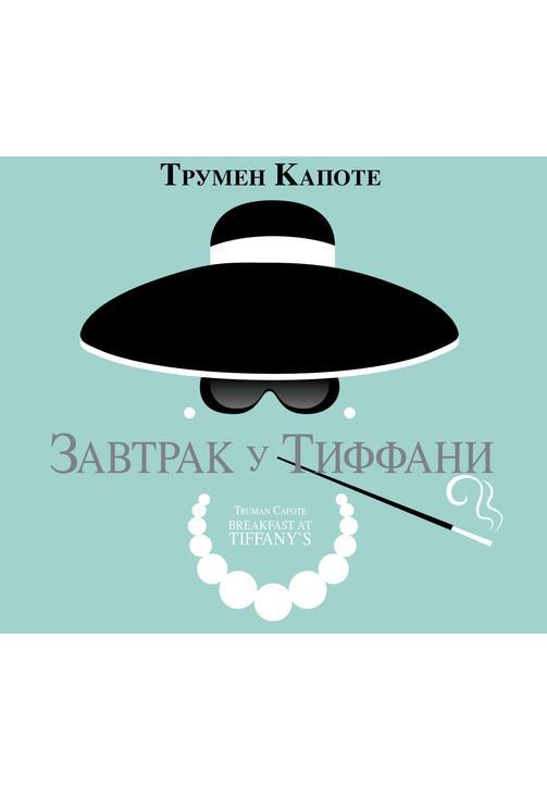 Постер к фильму Завтрак у Тиффани. Трумен Капоте 2020
