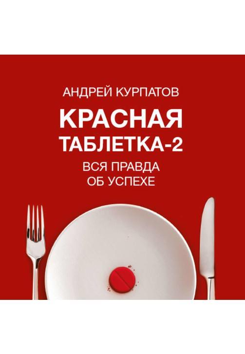 Постер к фильму Красная таблетка-2. Вся правда об успехе. Андрей Курпатов 2020