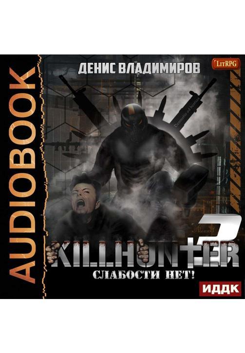 Постер к фильму Слабости нет!. Денис Владимиров 2020