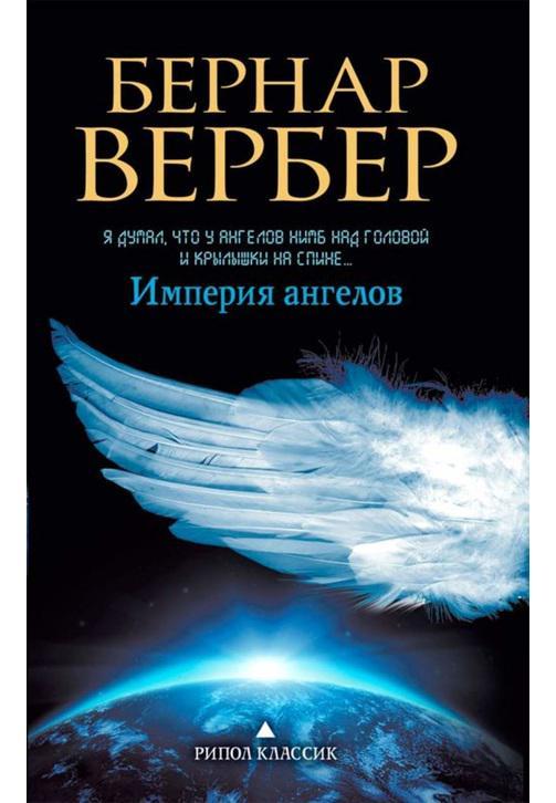 Постер к фильму Империя ангелов. Бернар Вербер 2020