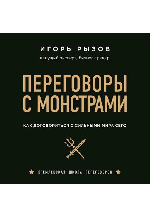 Постер к фильму Переговоры с монстрами. Как договориться с сильными мира сего. Игорь Рызов 2020