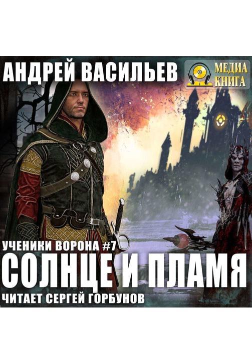Постер к фильму Солнце и пламя. Андрей Васильев 2020