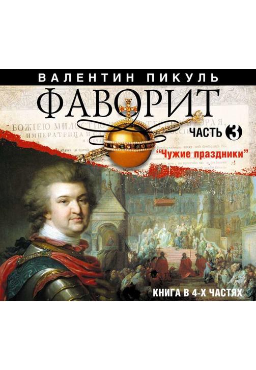 Постер к фильму Фаворит (часть 3). Валентин Пикуль 2020