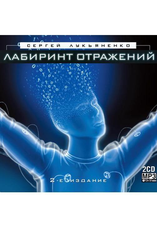Постер к фильму Лабиринт отражений. Сергей Лукьяненко 2020