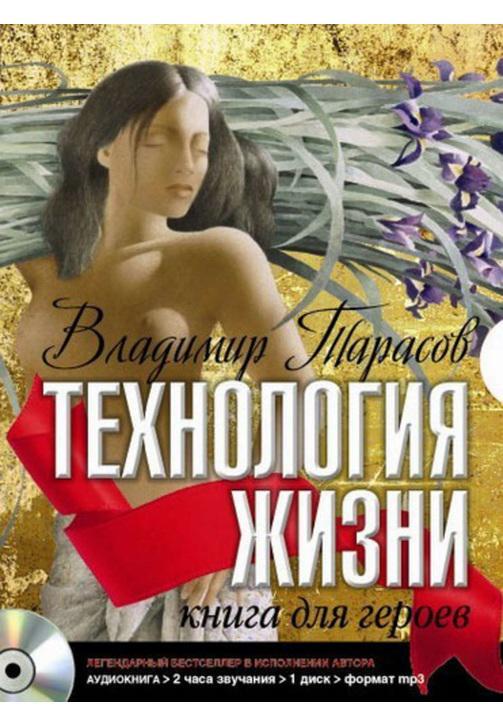 Постер к фильму Технология жизни. Книга для героев. Владимир Тарасов 2020