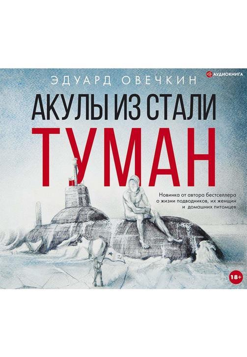 Постер к фильму Акулы из стали. Туман (сборник). Эдуард Овечкин 2020