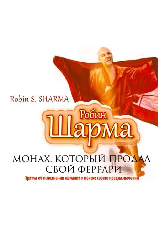Постер к фильму Монах, который продал свой «Феррари». Робин Шарма 2020