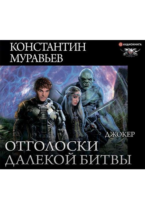 Постер к фильму Джокер. Константин Муравьёв 2020