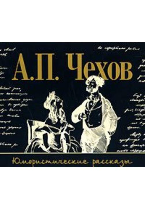 Постер к фильму Юмористические рассказы. Антон Чехов 2020
