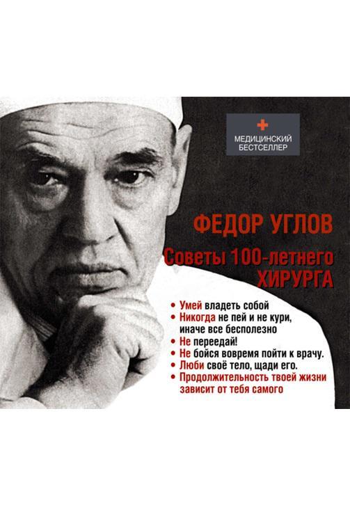 Постер к фильму Советы столетнего хирурга. Федор Углов 2020
