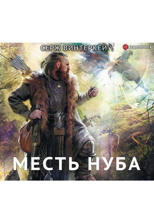 Постер к фильму Месть нуба. Серж Винтеркей 2020