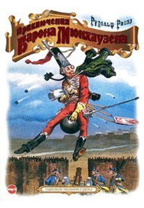 Постер к фильму Приключения барона Мюнхаузена. Рудольф Распе 2020