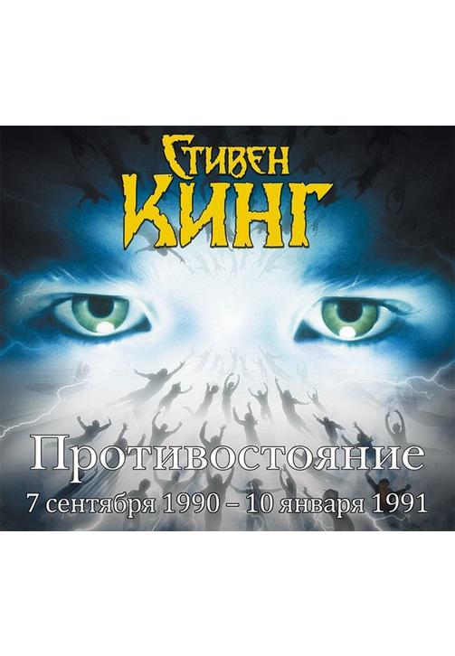 Постер к фильму Противостояние. 7 сентября 1990 года – 10 января 1991. Том 3. Стивен Кинг 2020