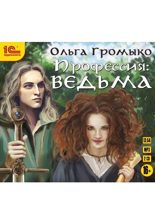 Постер к фильму Профессия: ведьма. Ольга Громыко 2020