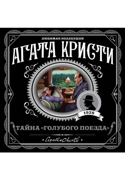 Постер к фильму Тайна «Голубого поезда». Агата Кристи 2020