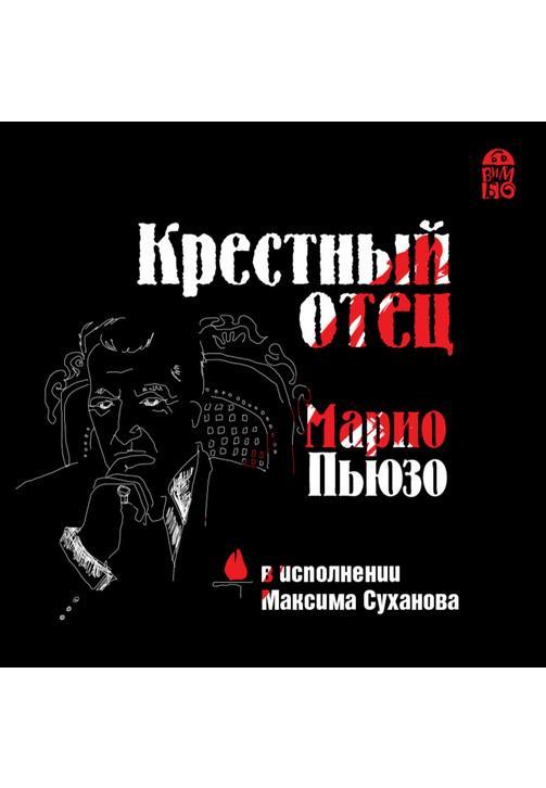 Постер к фильму Крестный отец. Марио Пьюзо 2020