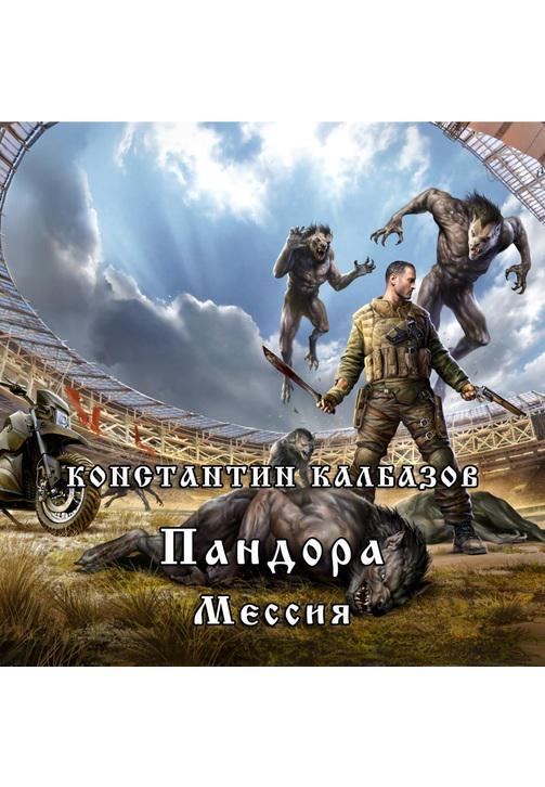 Постер к фильму Пандора. Мессия. Константин Калбазов 2020
