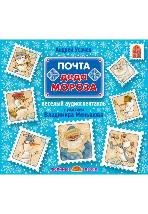 Постер к фильму Почта Деда Мороза (спектакль). Андрей Усачев 2020