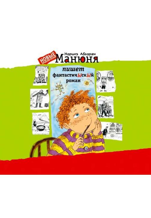 Постер к фильму Манюня пишет фантастичЫскЫй роман. Наринэ Абгарян 2020