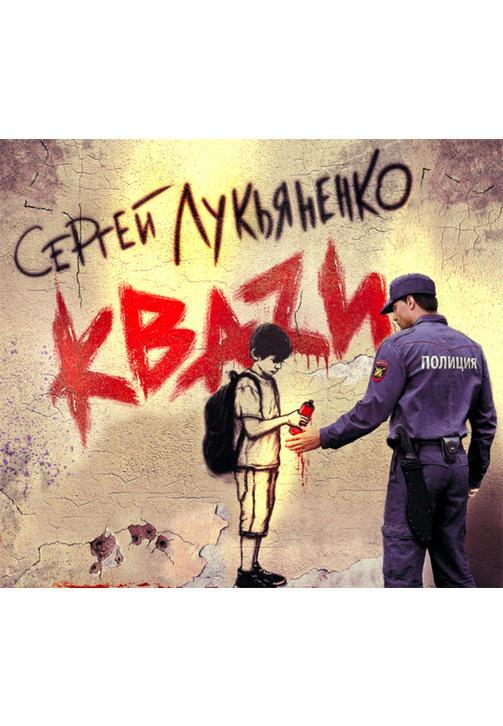 Постер к фильму КВАЗИ. Сергей Лукьяненко 2020