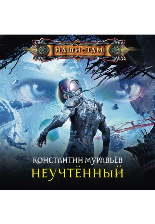 Постер к фильму Неучтённый. Константин Муравьёв 2020
