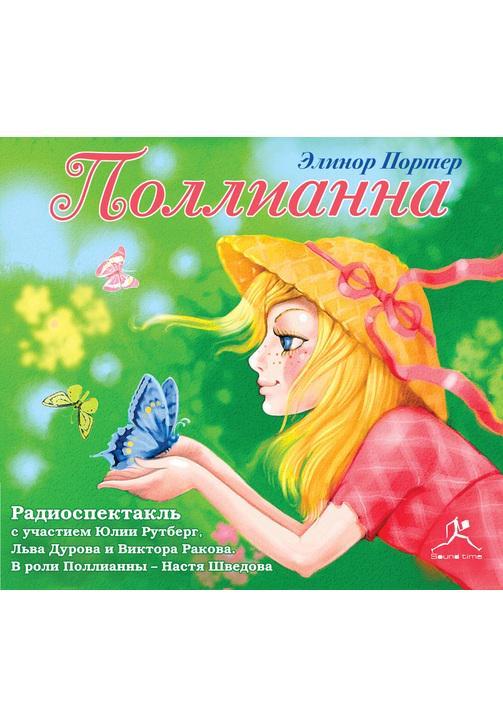 Постер к фильму Поллианна (спектакль). Элинор Портер 2020