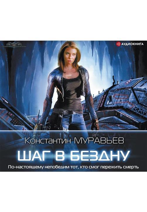 Постер к фильму Шаг в бездну. Константин Муравьёв 2020
