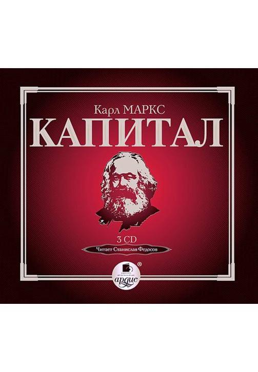 Постер к фильму Капитал. Том I. Карл Маркс 2020