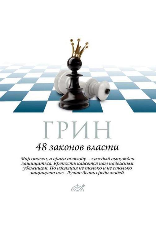 Постер к фильму 48 законов власти. Законы 33-48. Роберт Грин 2020
