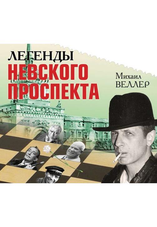 Постер к фильму Легенды Невского проспекта. Михаил Веллер 2020