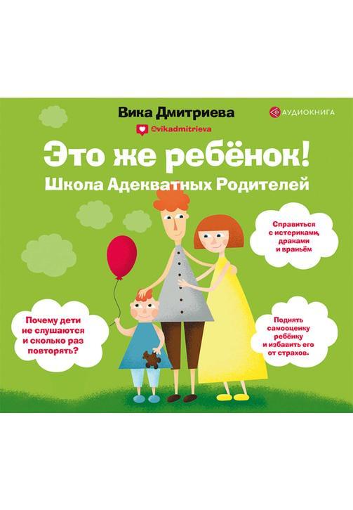 Постер к фильму Это же ребенок! Школа адекватных родителей. Виктория Дмитриева 2020