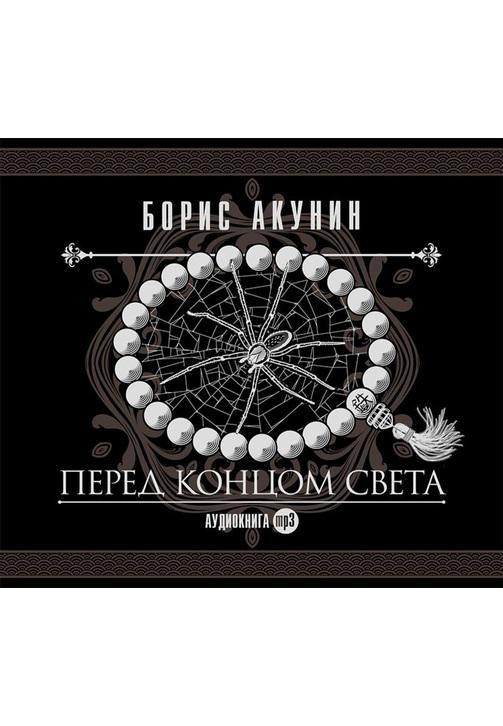 Постер к фильму Перед концом света. Борис Акунин 2020