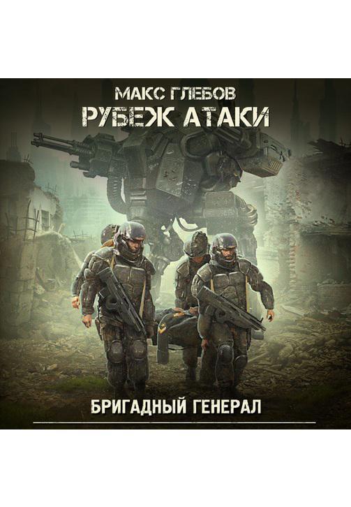 Постер к фильму Рубеж атаки. Макс Глебов 2020