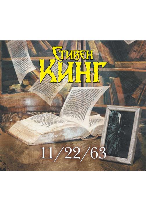 Постер к фильму 11/22/63. Стивен Кинг 2020