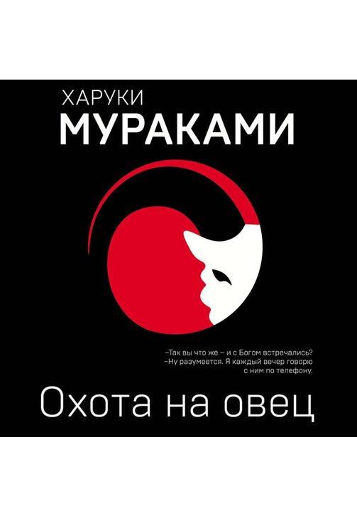 Постер к фильму Охота на овец. Харуки Мураками 2020