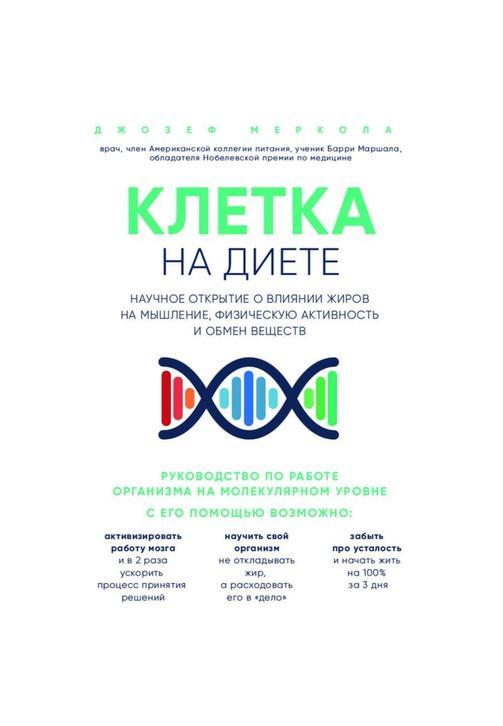 Постер к фильму Клетка «на диете». Научное открытие о влиянии жиров на мышление, физическую активность и обмен веществ. Джозеф Меркола 2020