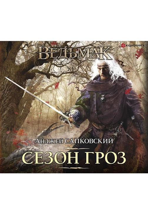 Постер к фильму Сезон гроз. Анджей Сапковский 2020