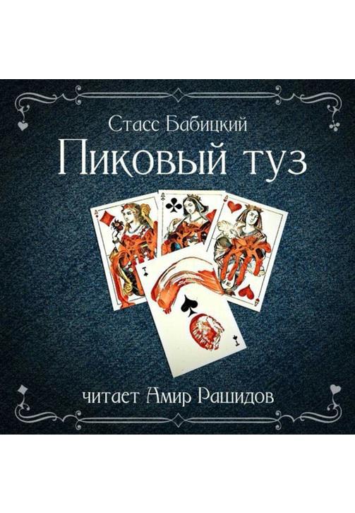 Постер к фильму Пиковый туз. Стасс Бабицкий 2020