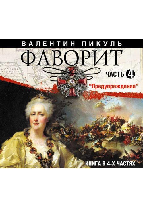 Постер к фильму Фаворит (часть 4). Валентин Пикуль 2020