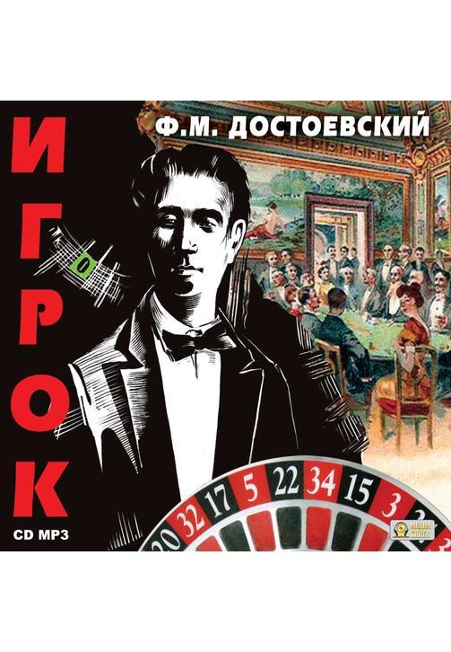 Постер к фильму Игрок. Федор Достоевский 2020