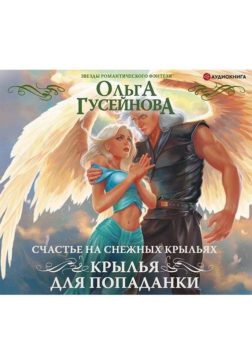 Постер к фильму Счастье на снежных крыльях. Крылья для попаданки. Ольга Гусейнова 2020