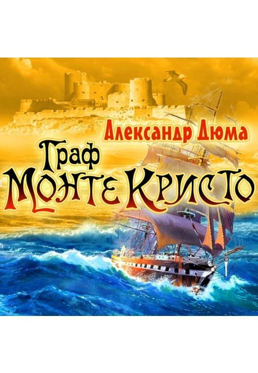Постер к фильму Граф Монте-Кристо. Александр Дюма 2020