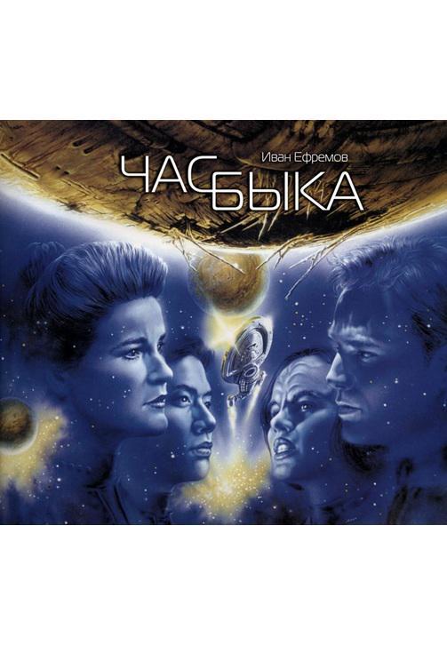 Постер к фильму Час быка. Иван Ефремов 2020