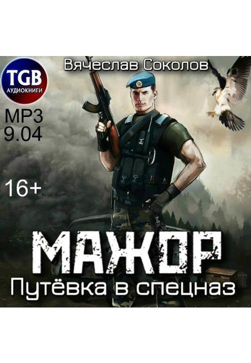 Постер к фильму Мажор. Путёвка в спецназ. Вячеслав Соколов 2020