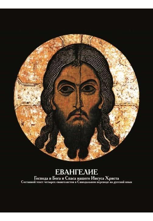Постер к фильму Евангелие Господа и Бога и Спаса нашего Иисуса Христа 2020