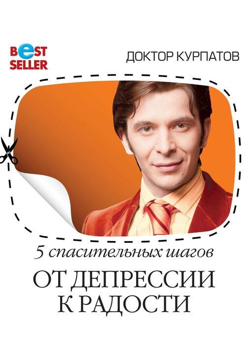 Постер к фильму 5 спасительных шагов. От депрессии к радости. Андрей Курпатов 2020