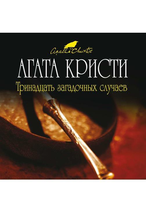 Постер к фильму Тринадцать загадочных случаев (сборник). Агата Кристи 2020