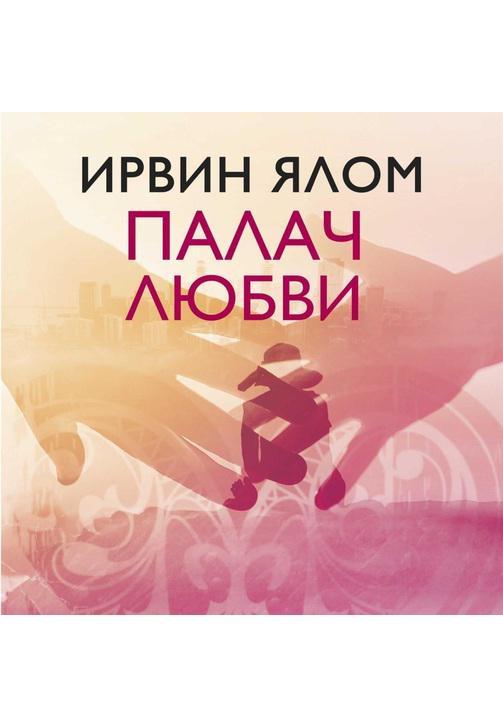 Постер к фильму Палач любви и другие психотерапевтические истории. Ирвин Ялом 2020